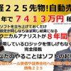 日経225先物自動売買システム・銭亀225の特徴